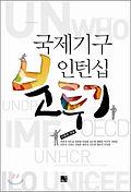 International Organization Internship Struggle (2011) Edited by Jong-Hyun Lee