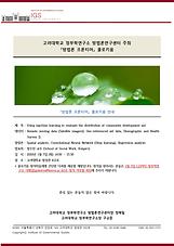 Korea University Colloquium