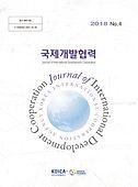 Journal of international Development Cooperation (2010. Issue 2)