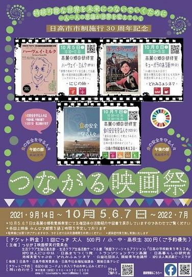 つながる映画祭1.jpeg