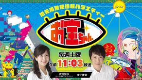【TV放送】10/9(土)11:03テレビ愛知「お宝ちゃん」