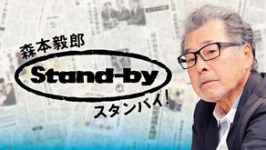 【ラジオ放送】10/21(木)TBSラジオ「森本毅郎 スタンバイ!」