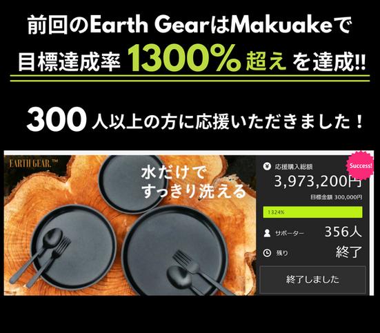 大きい 第2弾f Makuake向け画像.png