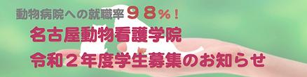 名古屋動物看護学院バナー.png