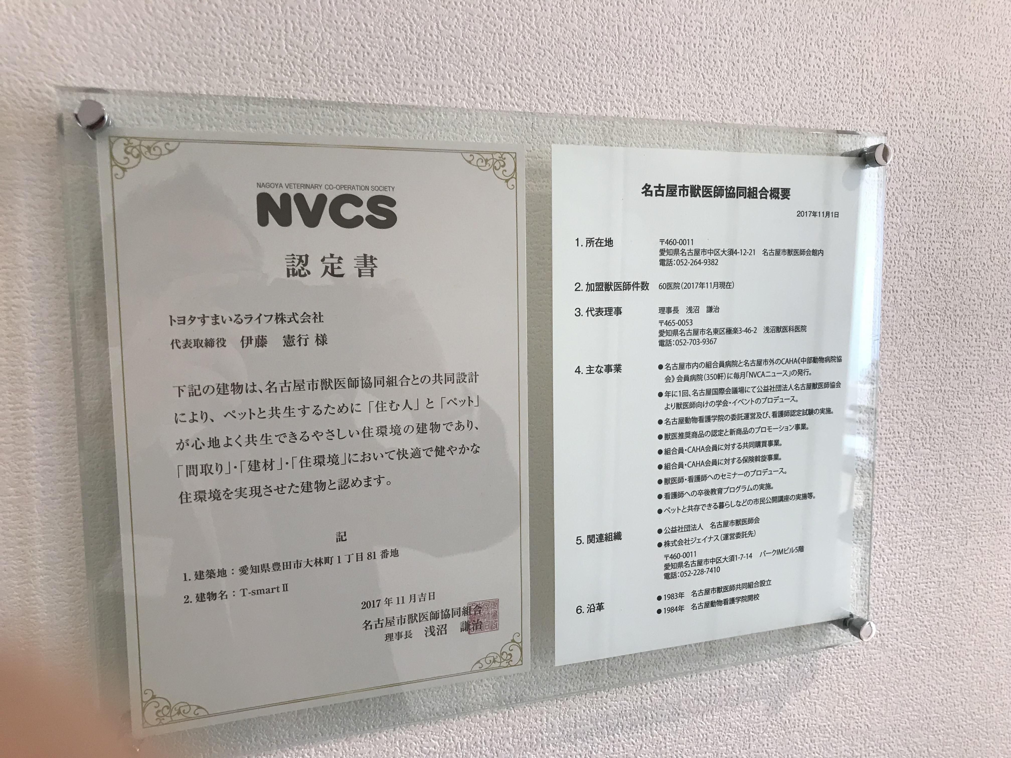 nvcs1090