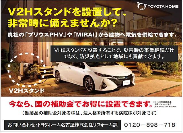 トヨタホーム名古屋PHVバナー.png