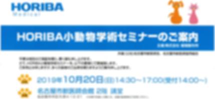 イベントバナー20191020.png