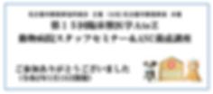 第15回臨床獣医学バナー2.png
