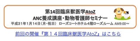 第14回AtoZ報告バナー.png
