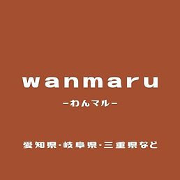 wannmaruさま (1).jpg