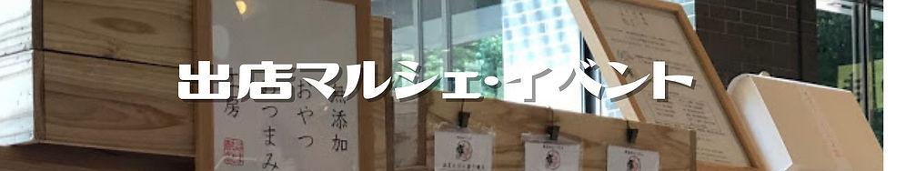 出店マルシェ・イベント.jpg