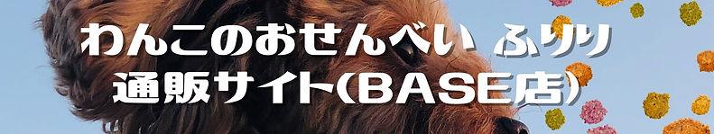 わんこのおせんべいBAE.jpg
