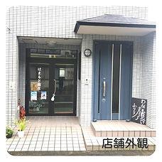 ふりり店舗外観 (1).jpg