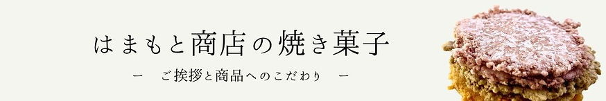 はまもと商店の焼き菓子 (1).jpg