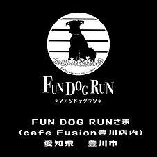 FUN DOG RUNさま.jpg
