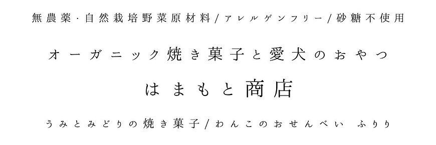 わんこのおせんべいふりり&はまもと商店 (1).jpg