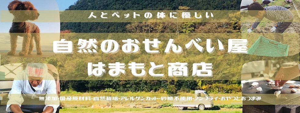 自然のおせんべい屋 (1).jpg