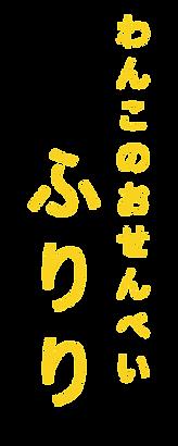 huriri題字.png
