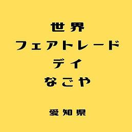 世界 フェアトレード デイ 名古屋 (1).jpg