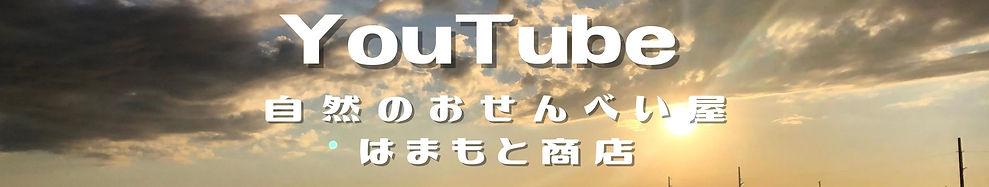 youtube 自然のおせんべい屋 はまもと商店.jpg