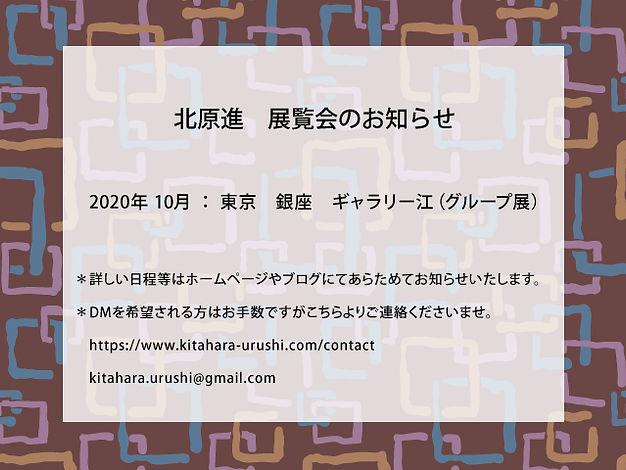 2020秋_展覧会予定.jpg