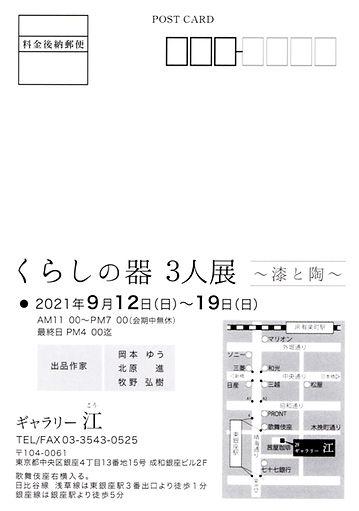 kou_2021b002.jpg