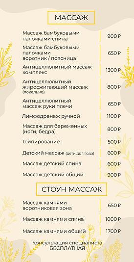 биорев-16_page-0001.jpg