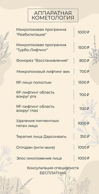 биорев-11_page-0001.jpg