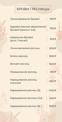 биорев-6_page-0001.jpg