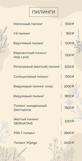 биорев-12_page-0001.jpg