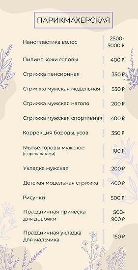 биорев-9_page-0001.jpg