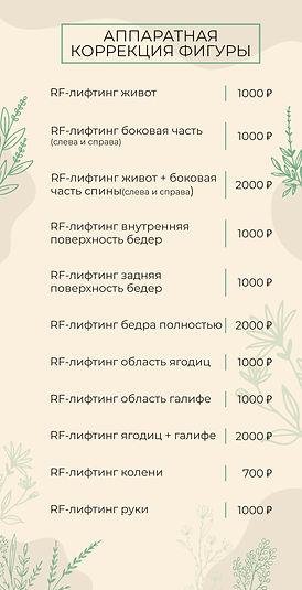биорев-21_page-0001.jpg