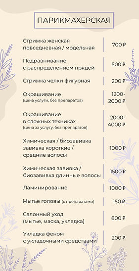 биорев-8_page-0001.jpg