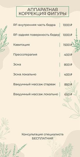 биорев-22_page-0001.jpg