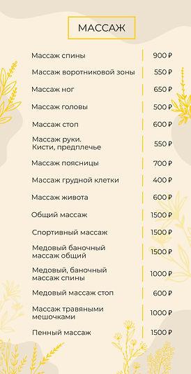 биорев-15_page-0001.jpg