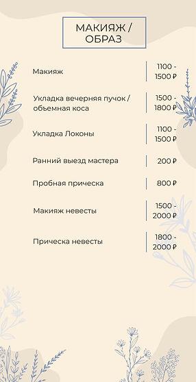 биорев-23_page-0001.jpg