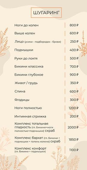 биорев-18_page-0001.jpg