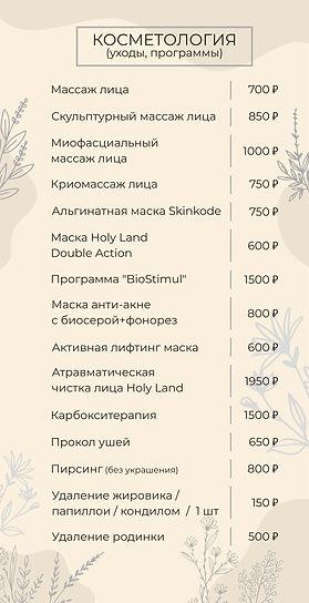 биорев-10_page-0001.jpg