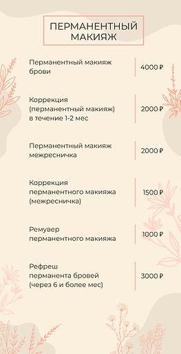 биорев-7_page-0001.jpg