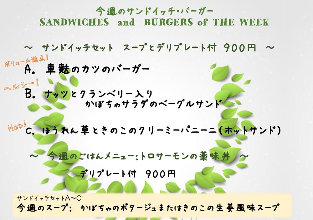 今週のイートインメニューです。サンドイッチ、ごはんもの、スープなど、全てテイクアウト出来ます♪