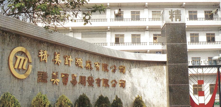 樹林工廠 Factory