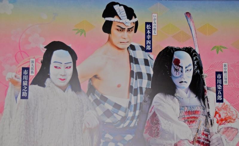 Kabukiza Billboard