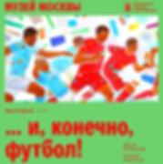 выставка_и_конечно_футбол.jpg