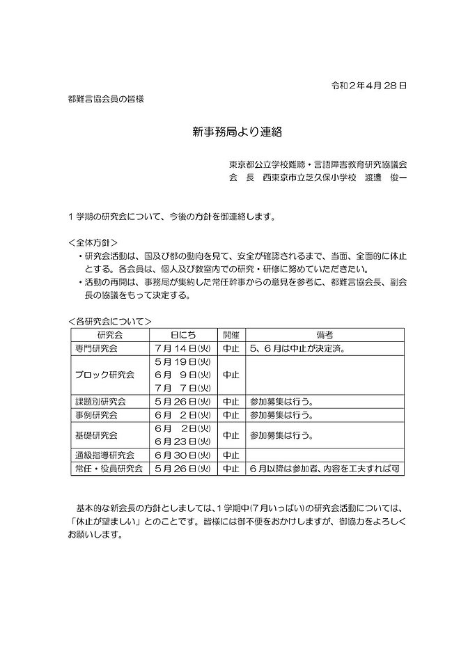 新事務局より連絡(今後について)2_000001.jpg