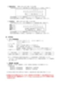 令和2年度_都難言協_研修・研究について【教室保存】_000002.jpg