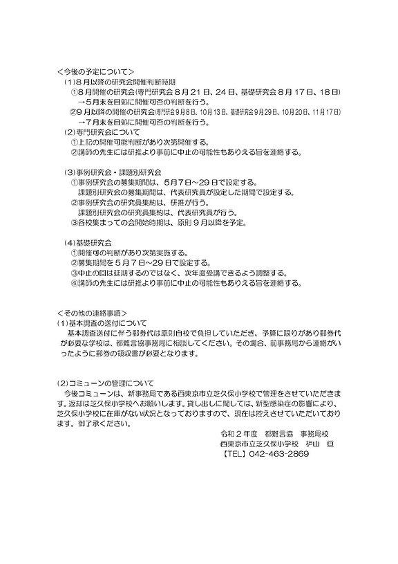 新事務局より連絡(今後について)2_000002.jpg