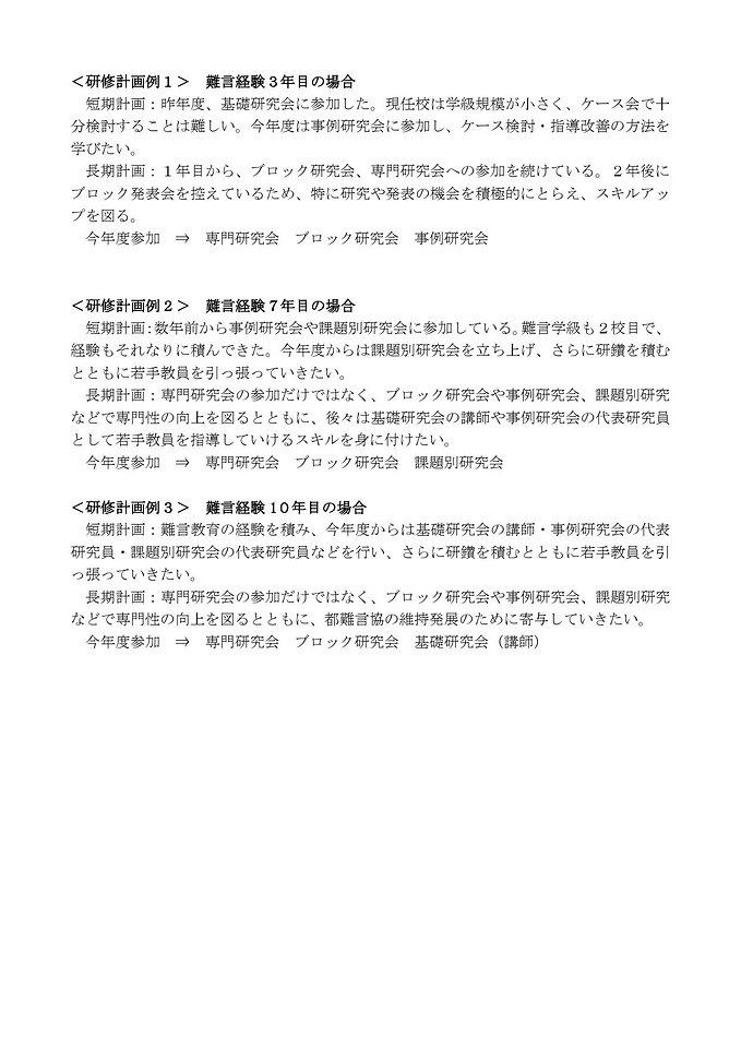 令和2年度_都難言協_研修・研究について(図)_000002.jpg