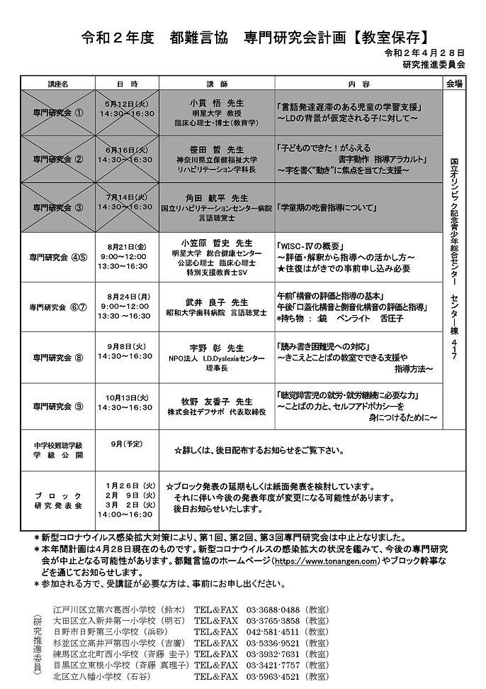 令和2年度_都難言協_専門研究会計画【教室保存】_000001.jpg