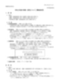 令和2年度_都難言協_研修・研究について【教室保存】_000001.jpg