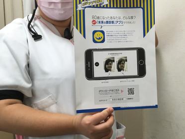 未来の顔診断